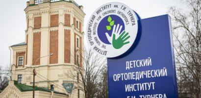 Научно медицинский исследовательский центр детской ортопедии и травматологии имени Турнера