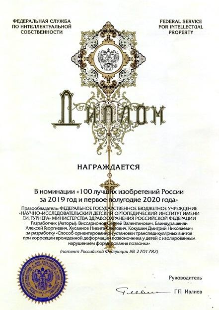100 лучших изобретений России за 2019 — начало 2020 года