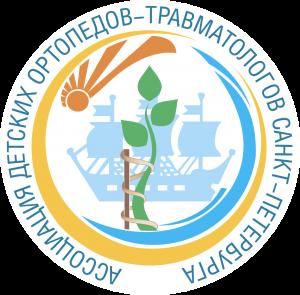 Вступление в Ассоциацию детских ортопедов-травматологов Санкт-Петербурга