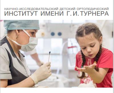 НМИЦ детской травматологии и ортопедии имени Г. И. Турнера сегодня