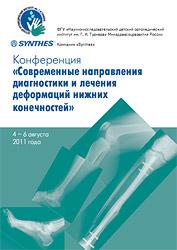 Новости за 2011 год