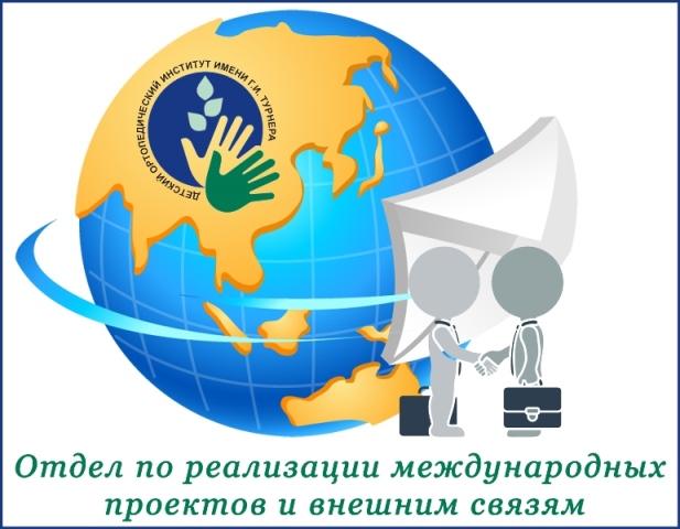 Отдел по реализации международных проектов и внешним связям