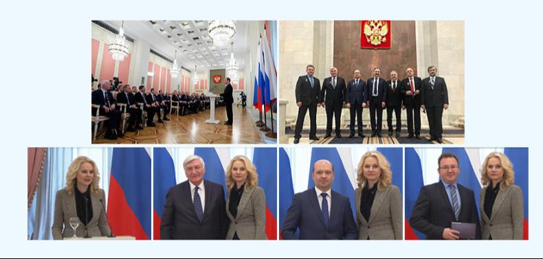 Торжественная церемония вручения премий Правительства Российской Федерации 2018 года в области науки и техники