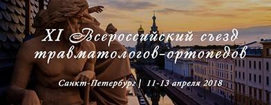 XI Всероссийский съезд травматологов-ортопедов стал самым масштабным за все время проведения данного мероприятия