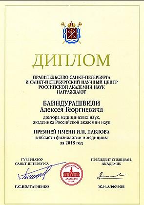В Смольном состоялась торжественная церемония вручения премий Правительства Санкт-Петербурга за выдающиеся научные результаты