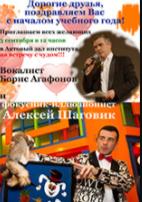 Первого сентября в конференц-зале института прошёл концерт, посвящённый Дню Знаний
