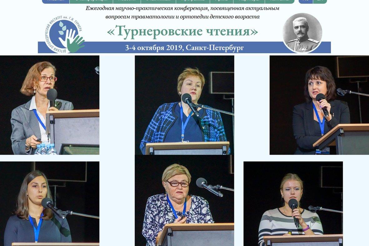 """""""Турнеровские чтения"""""""