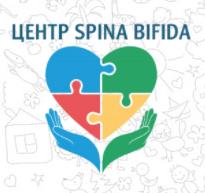 Центр лечения детей с последствиями спинномозговых грыж Spina bifida