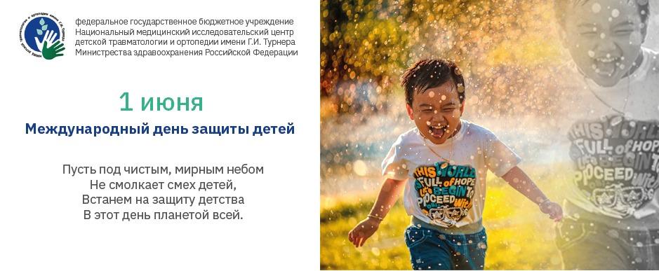 с днем защиты детей открытка