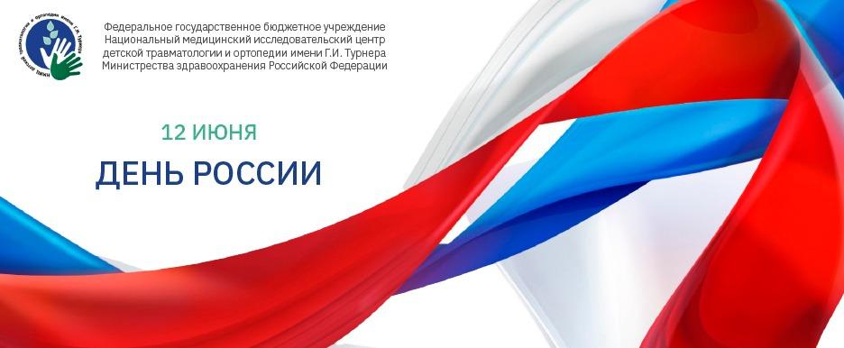 Поздравляем всех с днем нашей Родины — с Днем России!