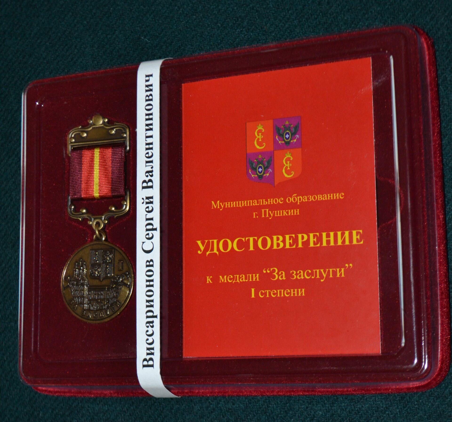 награда виссарионов за заслуги пушкин