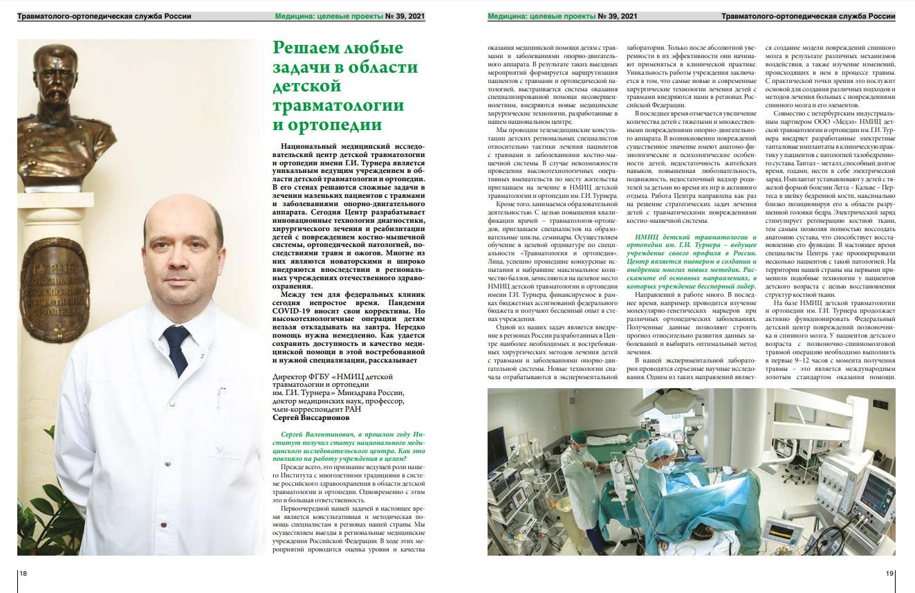 будущее детской травматологии в России, виссарионов