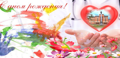26 августа день рождения Алексея Георгиевича Баиндурашвили, открытка великому хирургу