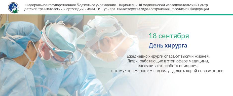 Поздравляем с Днем хирурга ФГБУ НМИЦ им.Турнера