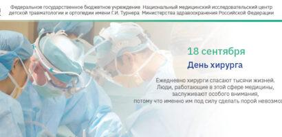 международный день хирурга открытка поздравление