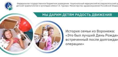 сакралгия - успешное лечение девочки из Воронежа
