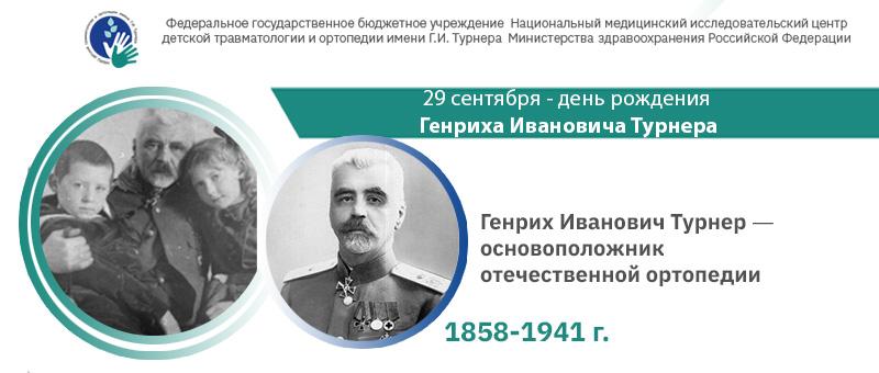 Сегодня 163 года со дня рождения Генриха Ивановича Турнера