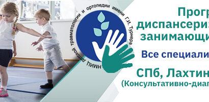 спортивные медосмотры для детей и подростков в СПб