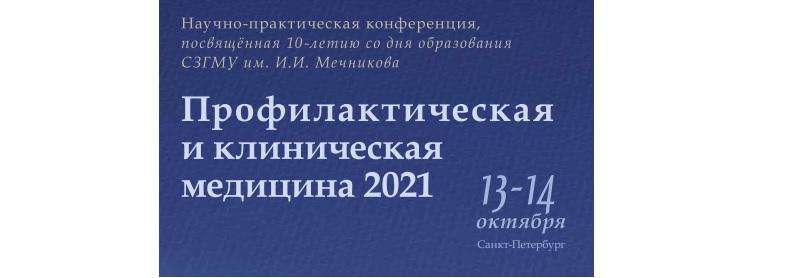 Конференция мечникова Профилактическая клиническая медицина