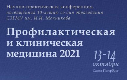 В научно-практической конференции «Профилактическая и клиническая медицина 2021» принял участие президент нашего Центра